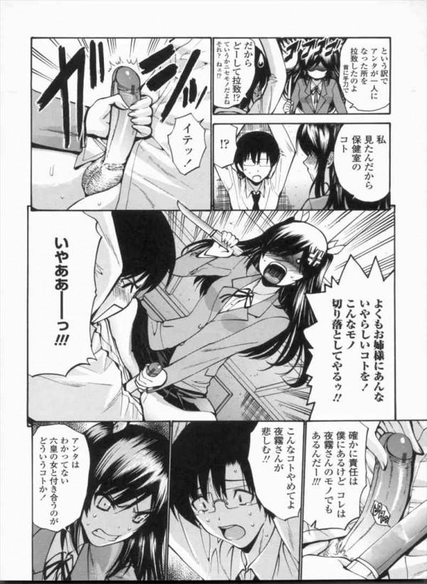 【エロ漫画】空手少女が後輩にしか見えないような気弱な生徒会長に惚れて保健室で盛っちゃってる【無料 エロ同人】(133)