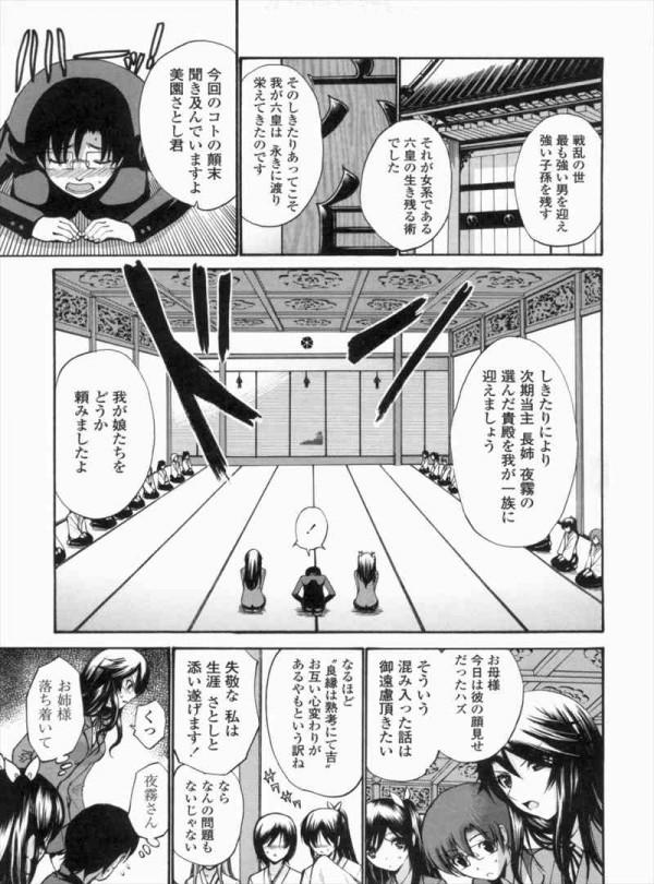 【エロ漫画】空手少女が後輩にしか見えないような気弱な生徒会長に惚れて保健室で盛っちゃってる【無料 エロ同人】(146)