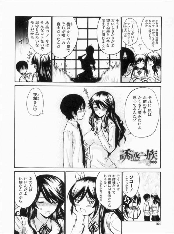 【エロ漫画】空手少女が後輩にしか見えないような気弱な生徒会長に惚れて保健室で盛っちゃってる【無料 エロ同人】(167)