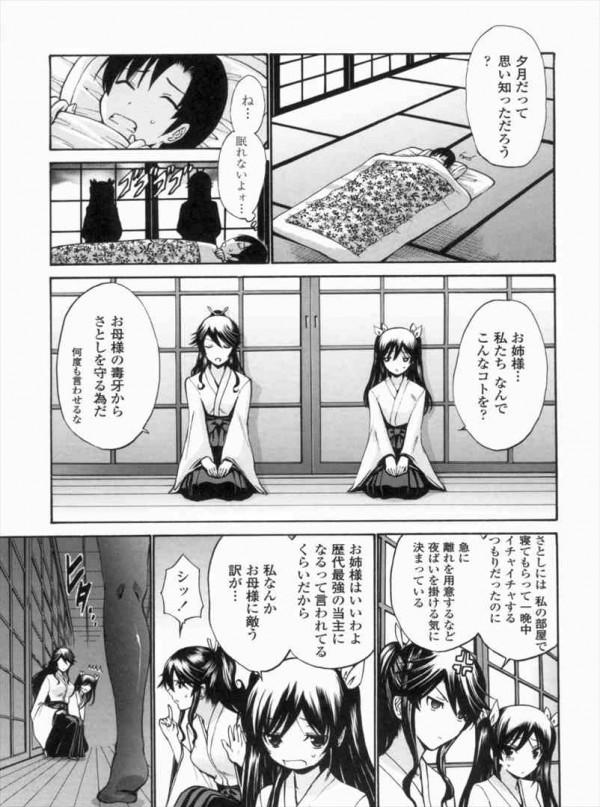 【エロ漫画】空手少女が後輩にしか見えないような気弱な生徒会長に惚れて保健室で盛っちゃってる【無料 エロ同人】(168)
