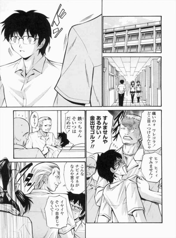 【エロ漫画】空手少女が後輩にしか見えないような気弱な生徒会長に惚れて保健室で盛っちゃってる【無料 エロ同人】(186)