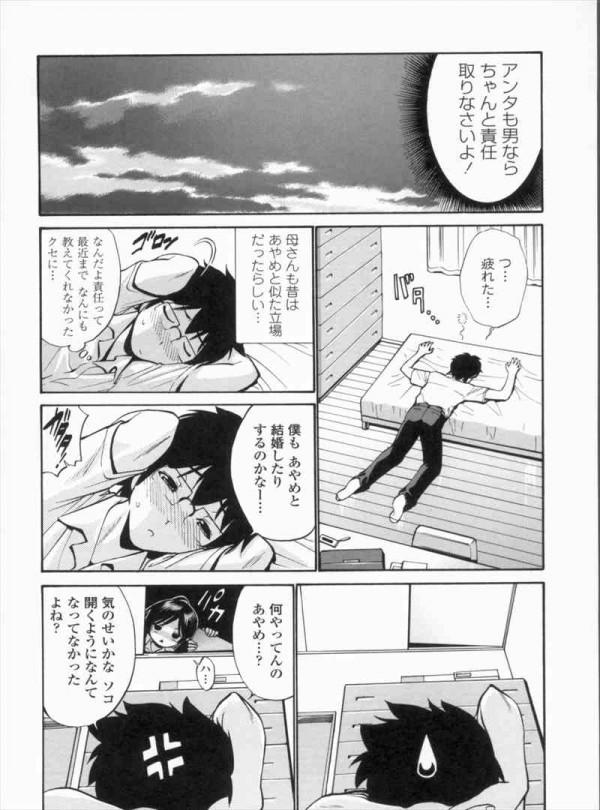 【エロ漫画】空手少女が後輩にしか見えないような気弱な生徒会長に惚れて保健室で盛っちゃってる【無料 エロ同人】(191)