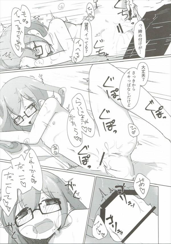 【艦これ エロ漫画・エロ同人】眼鏡っ子ロリータの望月の寝込みに発情して精子ぶっかけたら目覚ましてラブラブ中出しエッチだおwwwwwww pn016