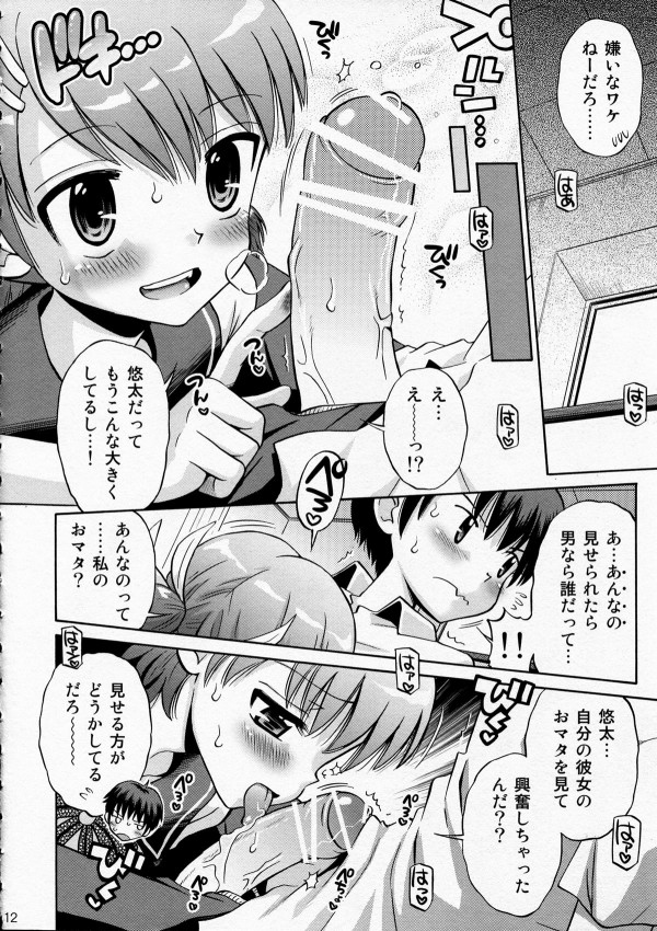 【エロ漫画・エロ同人】ロリJCがパイパンおまんこを濡らして彼氏にエッチのお願いwイチャラブ中出しセックスしちゃうよww str011