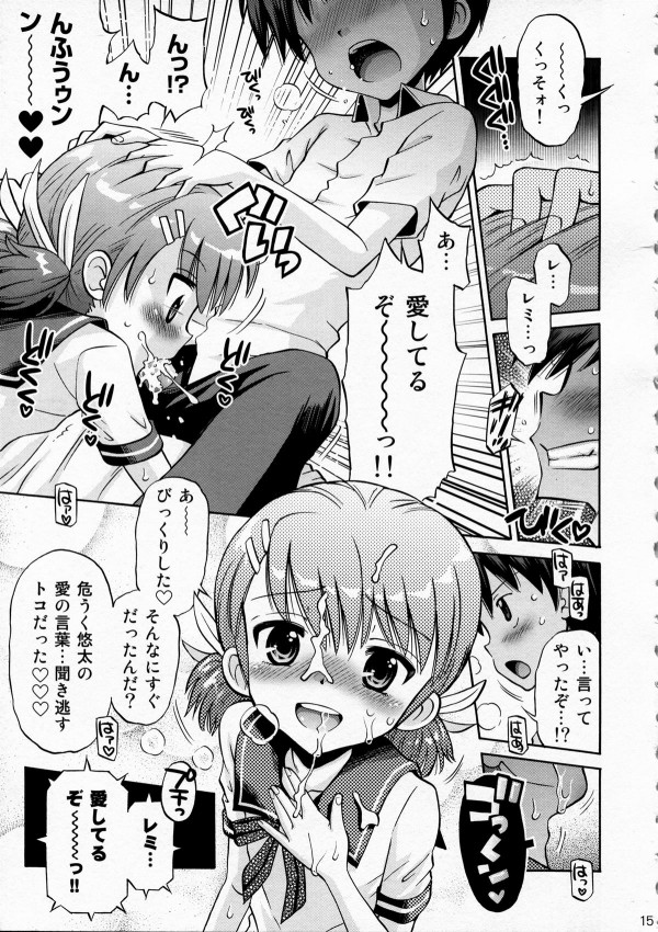 【エロ漫画・エロ同人】ロリJCがパイパンおまんこを濡らして彼氏にエッチのお願いwイチャラブ中出しセックスしちゃうよww str014