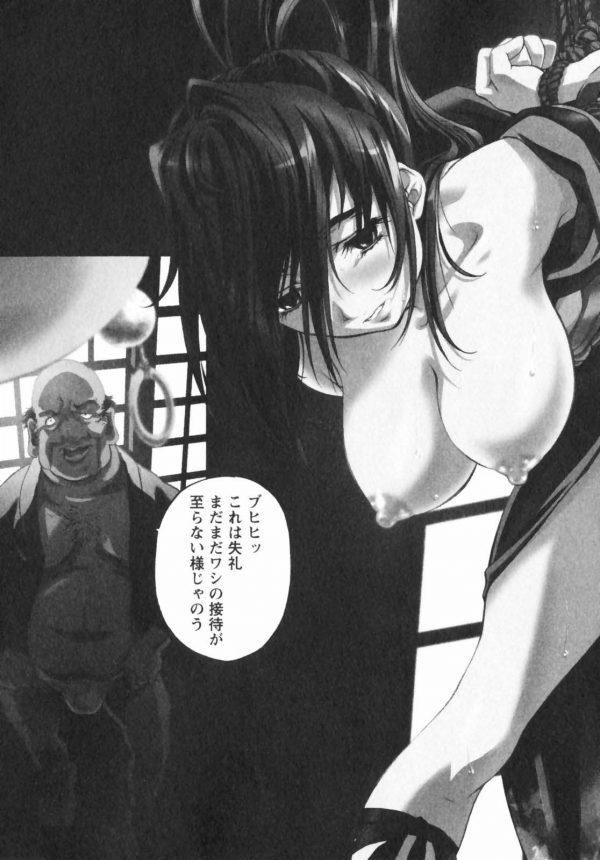 【エロ漫画】きもいオヤジに手足を拘束されたお姉さんがアナルに玩具を【無料 エロ同人】_01
