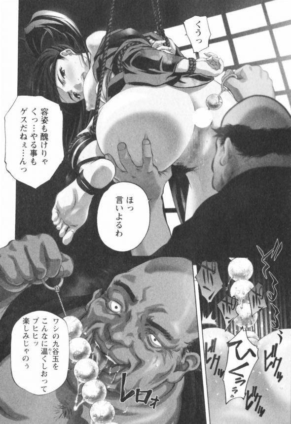 【エロ漫画】きもいオヤジに手足を拘束されたお姉さんがアナルに玩具を【無料 エロ同人】_02