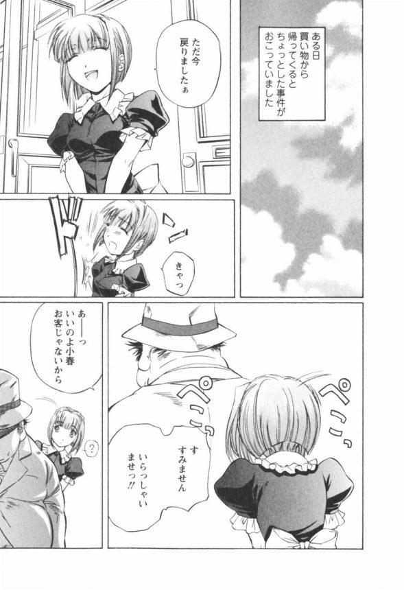 【エロ漫画】きもいオヤジに手足を拘束されたお姉さんがアナルに玩具を【無料 エロ同人】_03