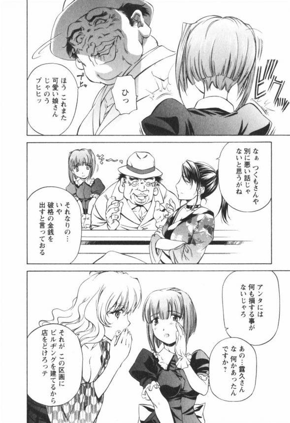 【エロ漫画】きもいオヤジに手足を拘束されたお姉さんがアナルに玩具を【無料 エロ同人】_04