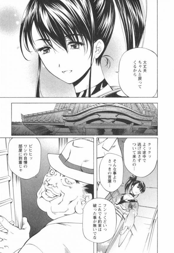 【エロ漫画】きもいオヤジに手足を拘束されたお姉さんがアナルに玩具を【無料 エロ同人】_07