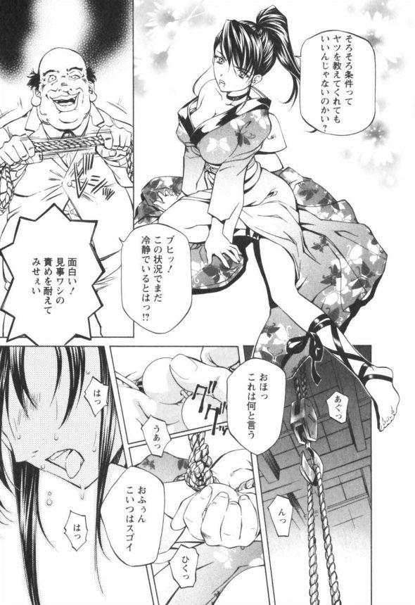 【エロ漫画】きもいオヤジに手足を拘束されたお姉さんがアナルに玩具を【無料 エロ同人】_09