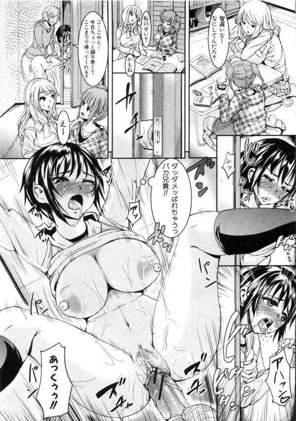 【エロ漫画】変態エロお兄ちゃんが爆乳ショートカットの処女の妹にローター攻めしたりフェラさせておっぱい揉んで中出し近親相姦セックスしちゃった【潮山ぼう エロ同人】_11