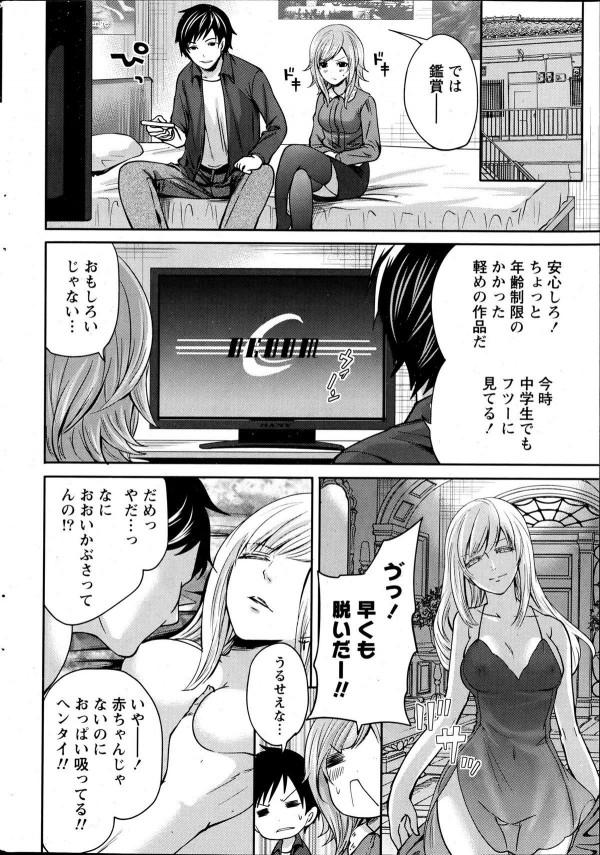 【エロ漫画】彼女とセックスの勉強wエッチな動画を見ながら性感帯責めチンポ挿れちゃう♪【宮原歩 エロ同人誌】_13