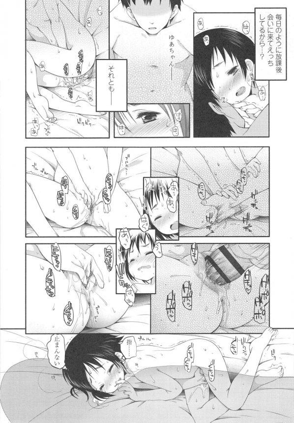 【エロ漫画】ロリJSが大人の男の人と付き合ってエッチしまくりなんだがw【藤崎ひかり エロ同人誌】_15