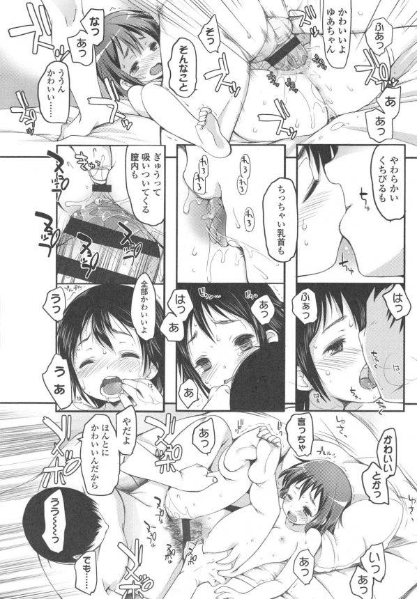 【エロ漫画】ロリJSが大人の男の人と付き合ってエッチしまくりなんだがw【藤崎ひかり エロ同人誌】_25