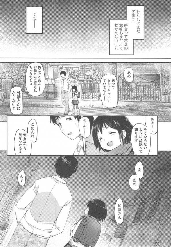 【エロ漫画】ロリJSが大人の男の人と付き合ってエッチしまくりなんだがw【藤崎ひかり エロ同人誌】_36