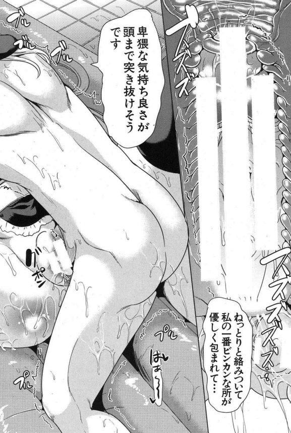 【エロ漫画・エロ同人】童貞の美人エロ漫画家がメイド姿のOLさんにペニバンでケツマンコ調教されてアナルで繋がっちゃってるwwwww 37