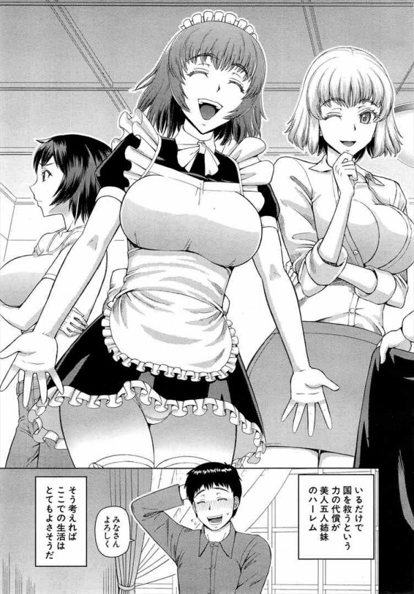 異世界生活でエロい変態5人姉妹とハーレム築いてセックスしまくっちゃうよwwwww dl (11)