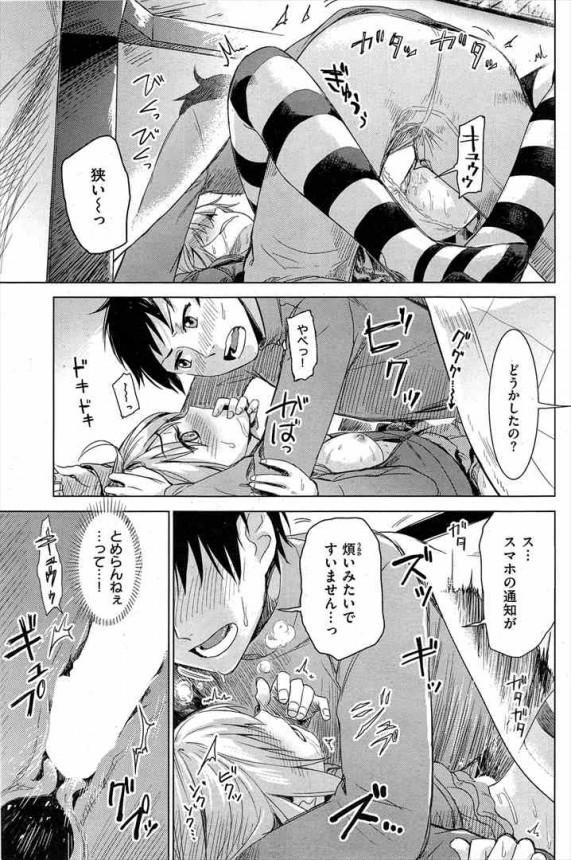 【エロ漫画】友人の女子の家に行ったらこたつの中でえっちな展開にw【三郷なな エロ同人誌】(13)