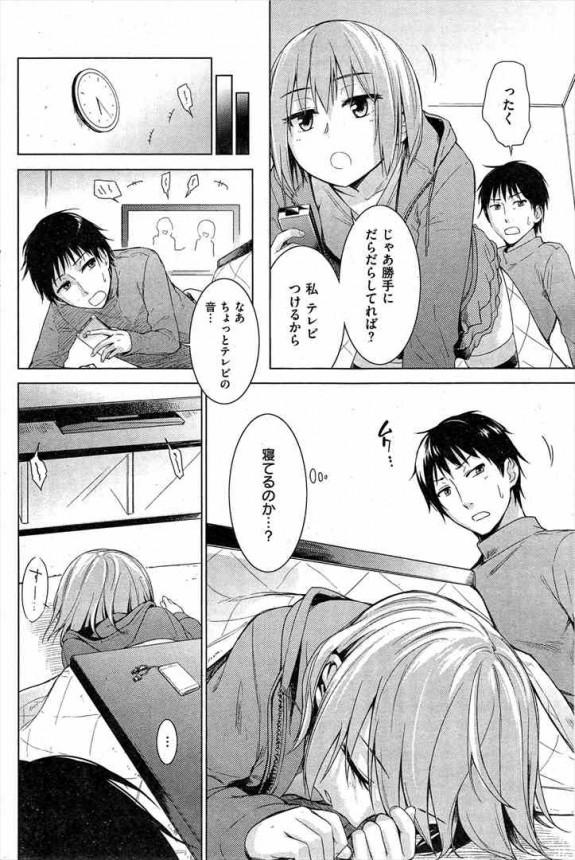 【エロ漫画】友人の女子の家に行ったらこたつの中でえっちな展開にw【三郷なな エロ同人誌】(2)