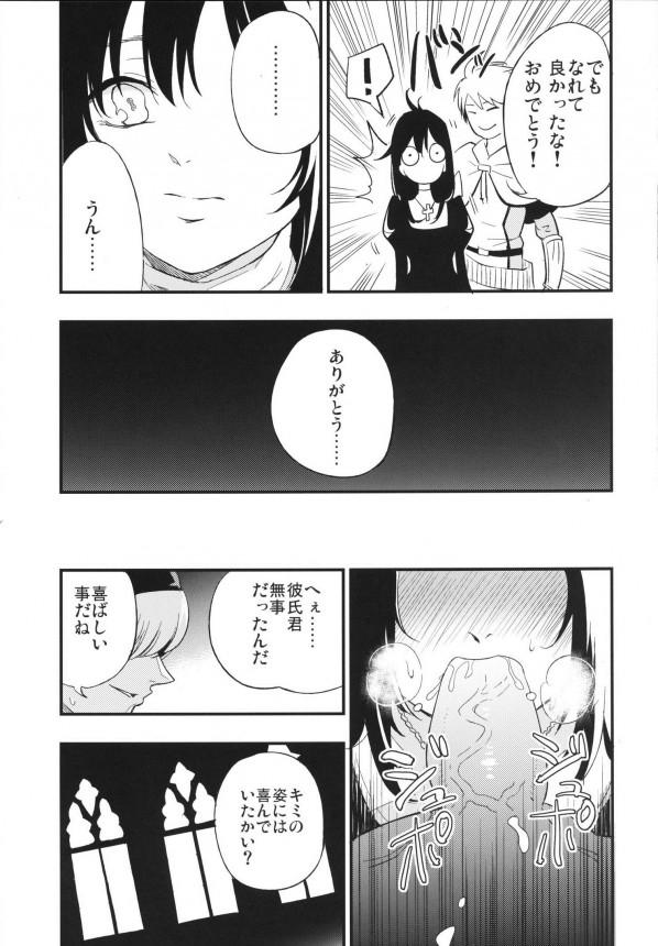 【RO エロ漫画・エロ同人】カイトと恋人のシャルロットが遠征先の司教にレイプされて以来快楽忘れられずNTRれちゃってるwwwwwwwwww pn006