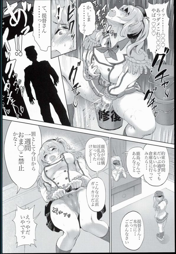 【艦隊これ エロ漫画・エロ同人】鹿島は提督に日中はアナル開発をする為の栓をつけられ夜は浣腸されて中出しアナルセックスされてるんだってww pn008