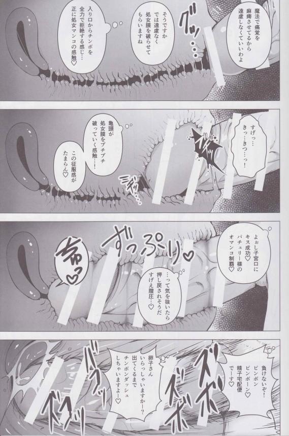 【東方Project エロ漫画・エロ同人】精液生産するために小悪魔と爆乳ムチムチなパチュリーがセックスに次ぐSEX~!! pn008