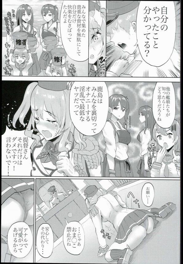 【艦隊これ エロ漫画・エロ同人】鹿島は提督に日中はアナル開発をする為の栓をつけられ夜は浣腸されて中出しアナルセックスされてるんだってww pn009