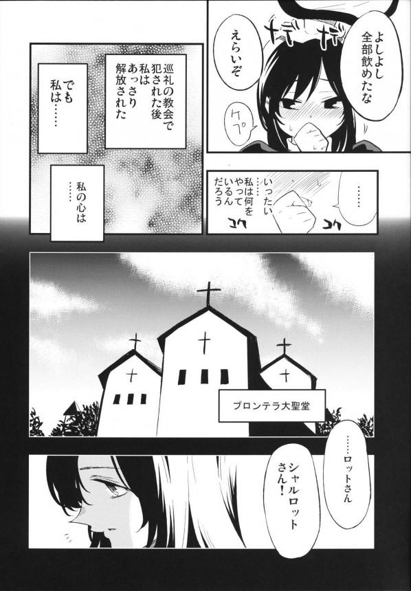 【RO エロ漫画・エロ同人】カイトと恋人のシャルロットが遠征先の司教にレイプされて以来快楽忘れられずNTRれちゃってるwwwwwwwwww pn009