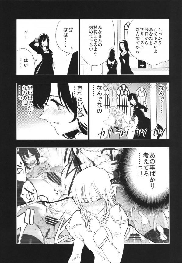 【RO エロ漫画・エロ同人】カイトと恋人のシャルロットが遠征先の司教にレイプされて以来快楽忘れられずNTRれちゃってるwwwwwwwwww pn010