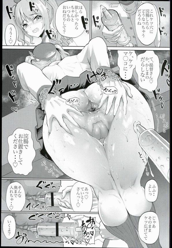 【艦隊これ エロ漫画・エロ同人】鹿島は提督に日中はアナル開発をする為の栓をつけられ夜は浣腸されて中出しアナルセックスされてるんだってww pn011