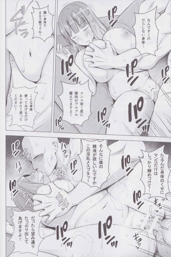 【東方Project エロ漫画・エロ同人】精液生産するために小悪魔と爆乳ムチムチなパチュリーがセックスに次ぐSEX~!! pn017