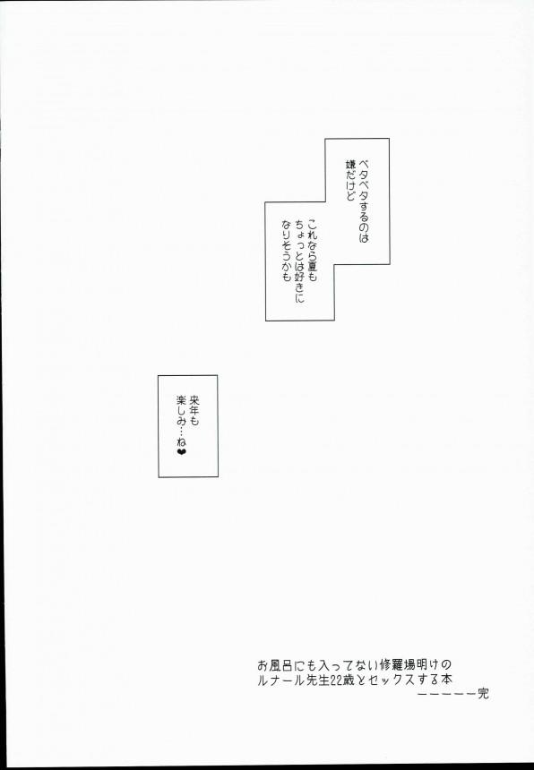 【グラブル エロ同人】4日間お風呂に入ってないスク水の「ルナール」先生が酸っぱい【無料 エロ漫画】_020