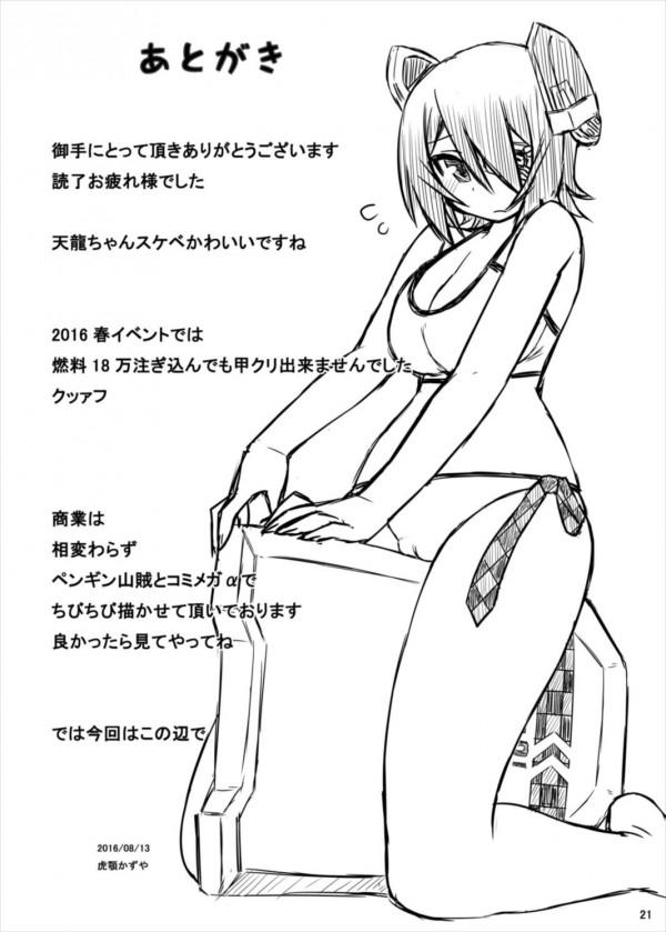 天龍と龍田がチンポ装備を使って挿入されて喘ぎまくっちゃうフタナリセックスだよ♪【艦隊これくしょん エロ漫画・エロ同人】pn021