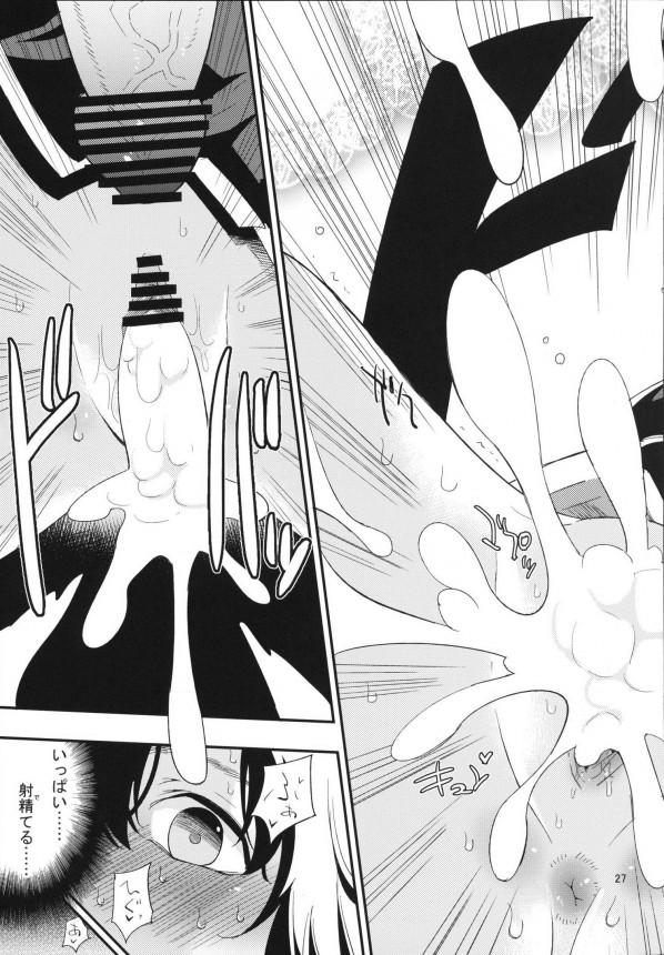 【RO エロ漫画・エロ同人】カイトと恋人のシャルロットが遠征先の司教にレイプされて以来快楽忘れられずNTRれちゃってるwwwwwwwwww pn026