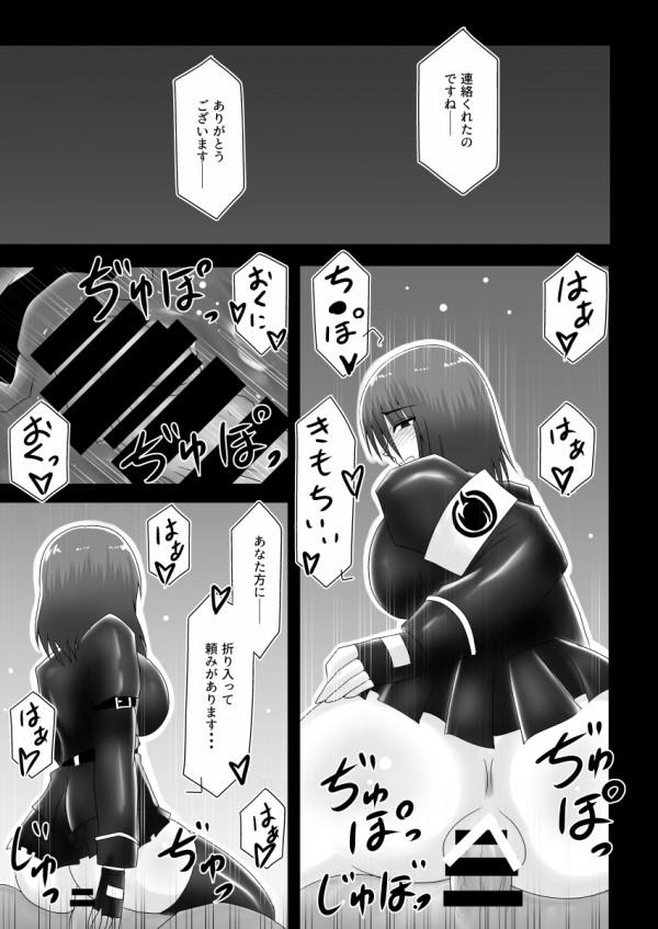 【東方Project エロ同人】痴女メイドの「四季映姫・ヤマザナドゥ」が…【無料 エロ漫画】_028