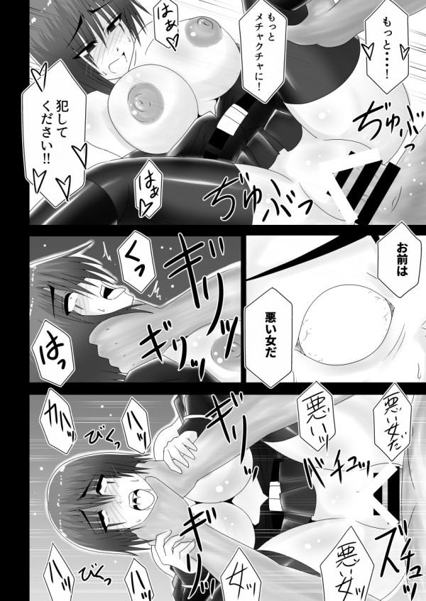 【東方Project エロ同人】痴女メイドの「四季映姫・ヤマザナドゥ」が…【無料 エロ漫画】_033