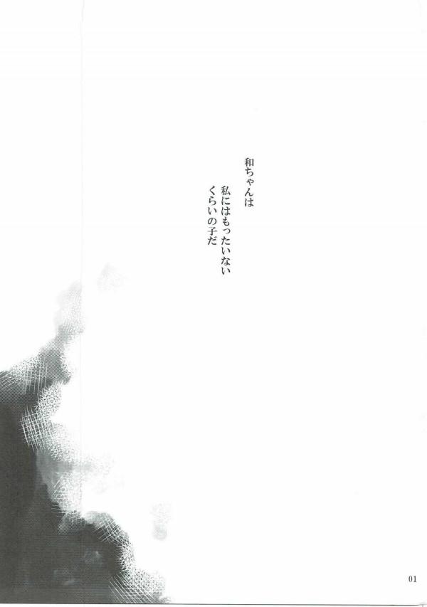 平沢唯と真鍋和がお部屋でおっぱいを揉んだり、バイブでエッチな事してるよ♪【けいおん! エロ漫画・エロ同人】002