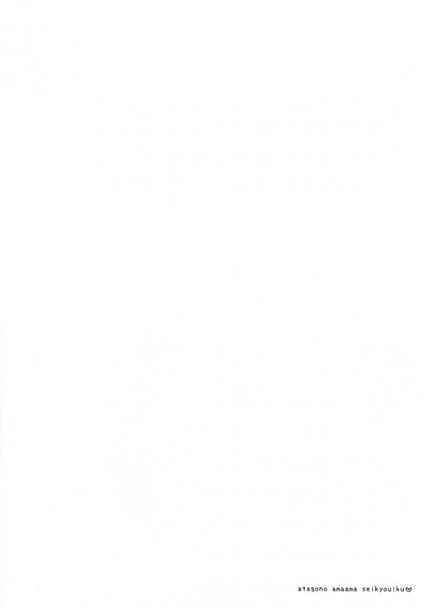 ショタ提督の性教育係の愛宕さんに手取り足取り教えてもらうw【艦隊これくしょん エロ漫画・エロ同人】 003
