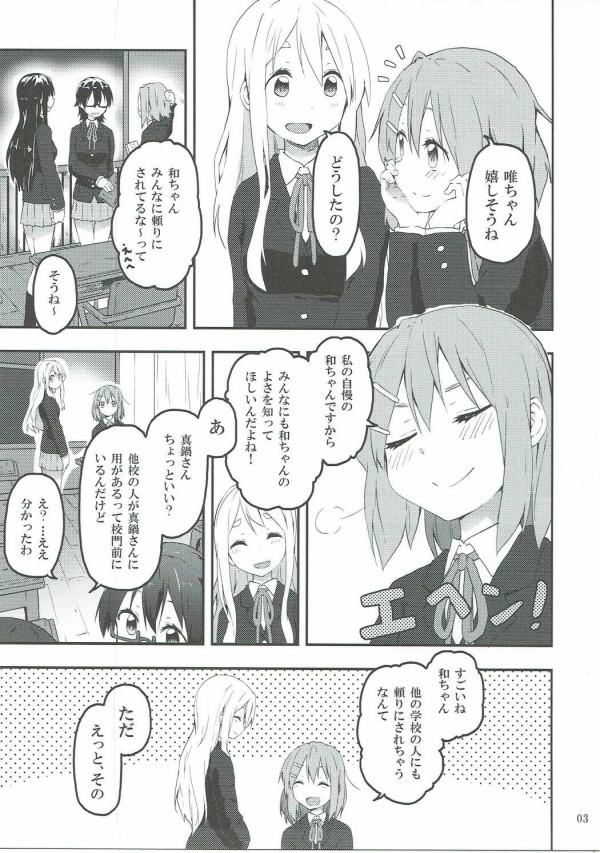 平沢唯と真鍋和がお部屋でおっぱいを揉んだり、バイブでエッチな事してるよ♪【けいおん! エロ漫画・エロ同人】004