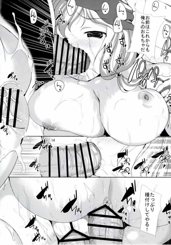 ビビりグセを直すために団員の性処理をするクムユとヤイアw【グラブル エロ同人誌・エロ漫画】 016