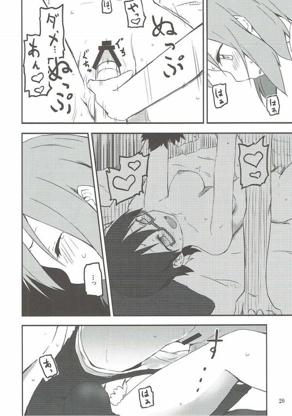 平沢唯と真鍋和がお部屋でおっぱいを揉んだり、バイブでエッチな事してるよ♪【けいおん! エロ漫画・エロ同人】021