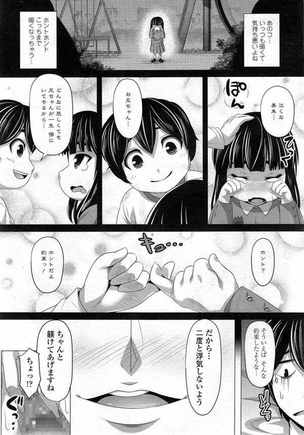 【エロ漫画】妹のストーカー行為に悩む兄がある日一線超えて兄妹セックスで躾けられちゃうよ【無料 エロ同人】_10