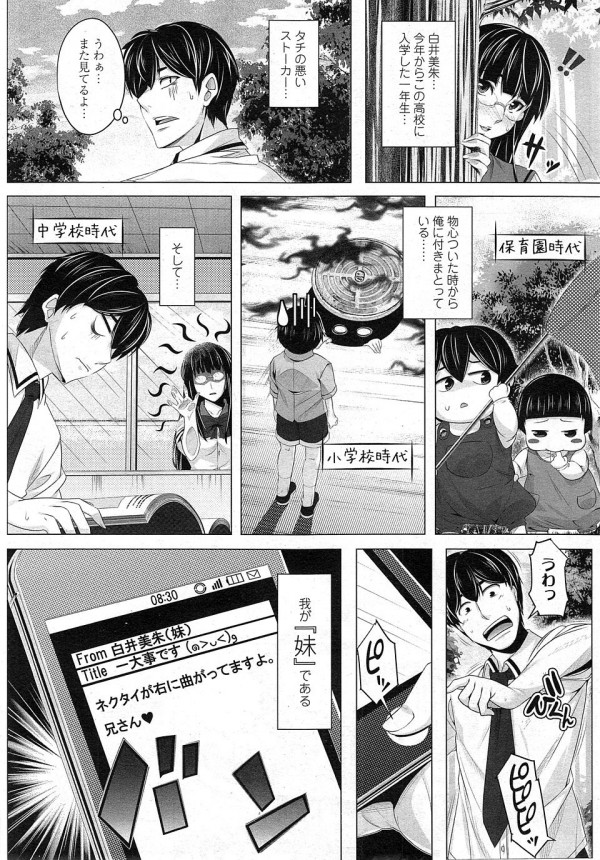 【エロ漫画】妹のストーカー行為に悩む兄がある日一線超えて兄妹セックスで躾けられちゃうよ【無料 エロ同人】_1