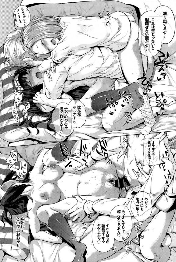 【エロ漫画】チンポ好きなビッチギャル二人組がおっさんをSEXで骨抜きにしちゃうよ【無料 エロ同人】_13