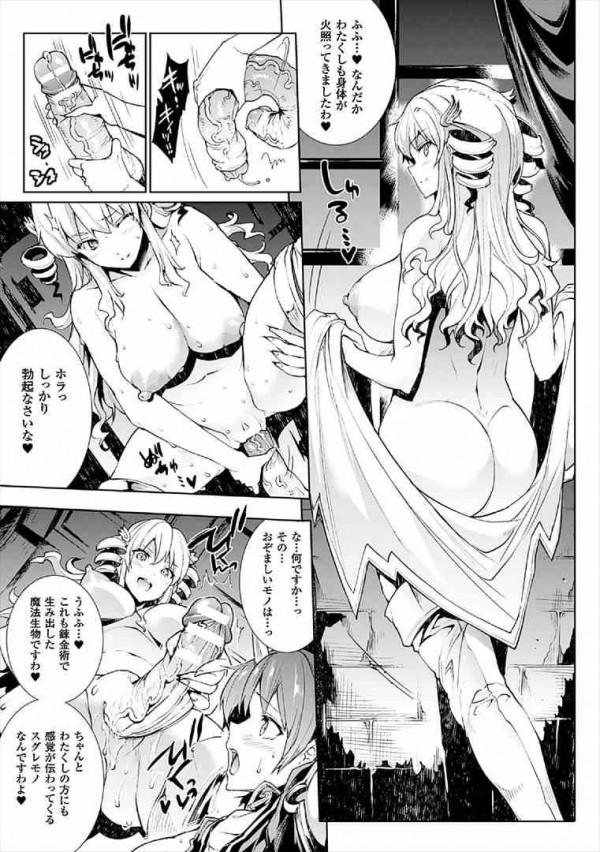 【エロ漫画】フタナリの魔女は魔力と性欲が強くて巨乳で巨根【エレクトさわる エロ同人誌】_16
