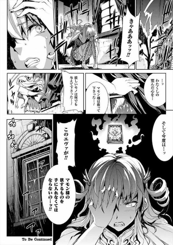 【エロ漫画】フタナリの魔女は魔力と性欲が強くて巨乳で巨根【エレクトさわる エロ同人誌】_25