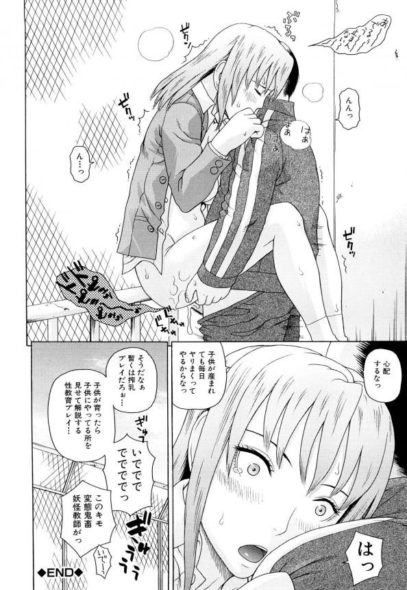 【エロ漫画】巨乳女子校生がボテ腹になってもセックス三昧な件【無料 エロ同人】_35