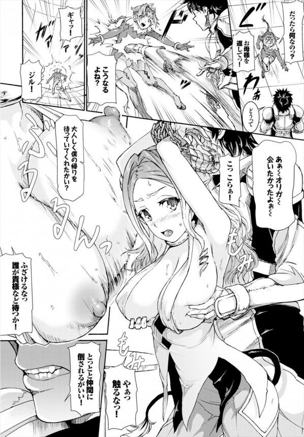 【エロ漫画】何度もアクメを知った魔族の母娘がSEXの虜になってチンポミルク搾り取っちゃうよw【無料 エロ同人】_3