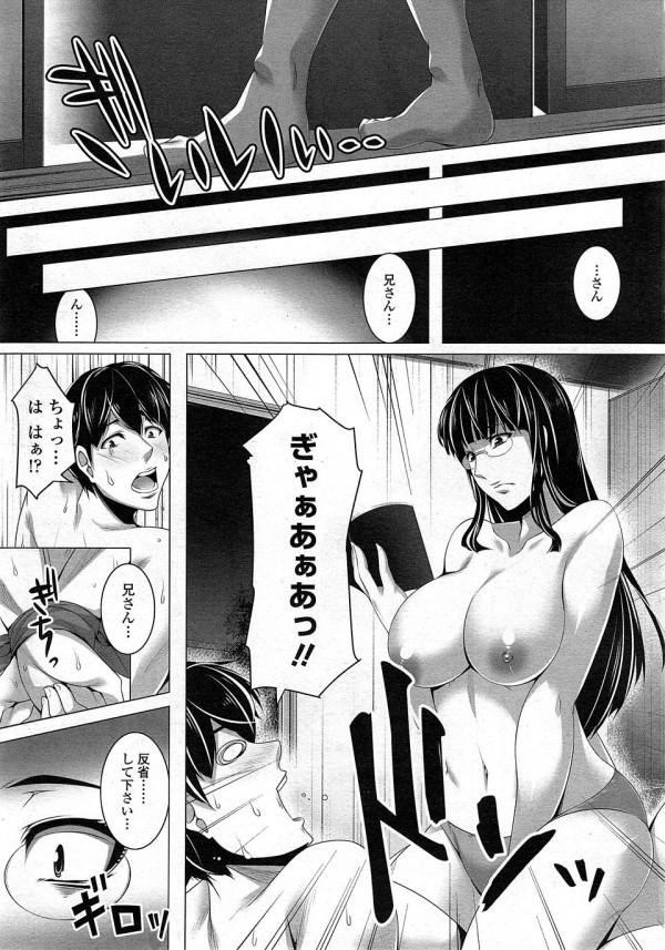 【エロ漫画】妹のストーカー行為に悩む兄がある日一線超えて兄妹セックスで躾けられちゃうよ【無料 エロ同人】_4